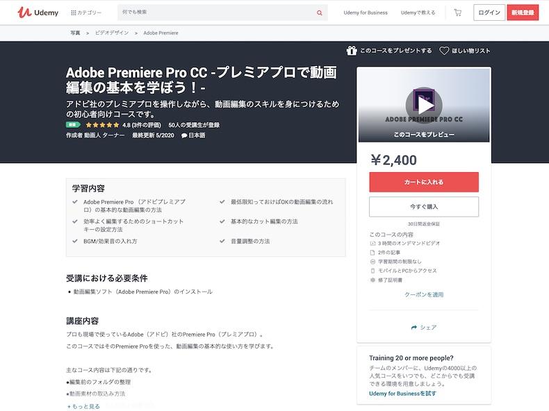 Udemy-Premiere-Pro